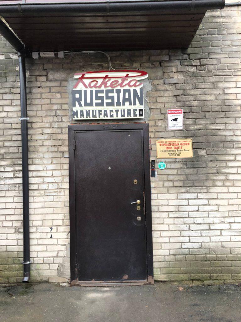 Derrière cette porte se cachent 300 ans d'histoire et 60 ans d'aventure horlogère.